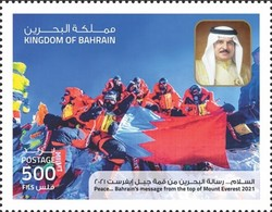 [Peace - Bahrain's Message from the Top of Mt. Everest, type AAN]