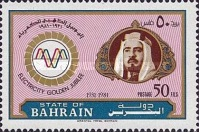 [The 50th Anniversary of Electrical Power in Bahrain, Typ DY]