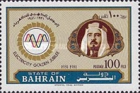 [The 50th Anniversary of Electrical Power in Bahrain, Typ DY1]