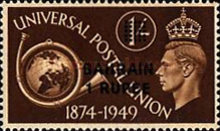 [The 75th Anniversary of Universal Postal Union - Great Britain Postage Stamps Overprinted