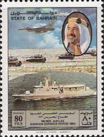 [The 25th Anniversary of Bahrain Defence Force, Typ JE]