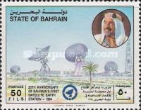 [The 25th Anniversary of Ras Abu Jarjour Satellite Earth Station, Typ LF]