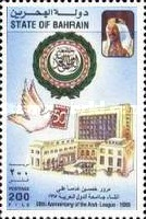 [The 50th Anniversary of Arab League, Typ LS1]