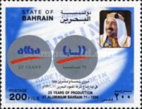 [The 25th Anniversary of Aluminium Bahrain, Typ MJ2]