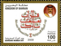 [Bahraini Women's Day, Typ US]