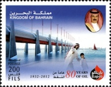 [The 80th Anniversary of Oli Production in Bahrain, Typ VV]