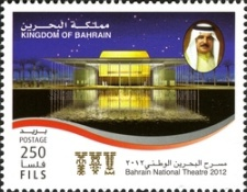 [Inauguration of Bahrain National Theatre, Typ WI]
