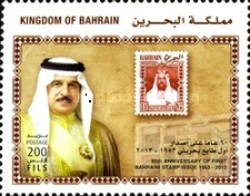 [The 60th Anniversary of the Issue of the First Bahraini Stamp, Typ WP]