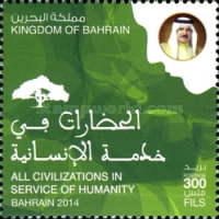 [International Inter-Faith Dialogue of Civilizations and Cultures - Bahrain, Typ XL]
