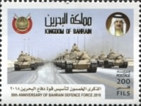 [The 50th Anniversary of the Bahrain Defence Force, type ZN]