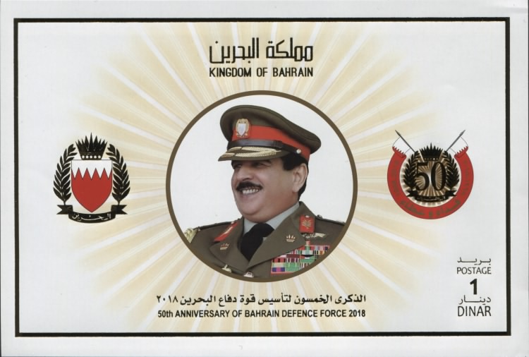 [The 50th Anniversary of the Bahrain Defence Force, type ZR]