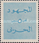 [Tax Stamp for Refugees of War, Typ A]