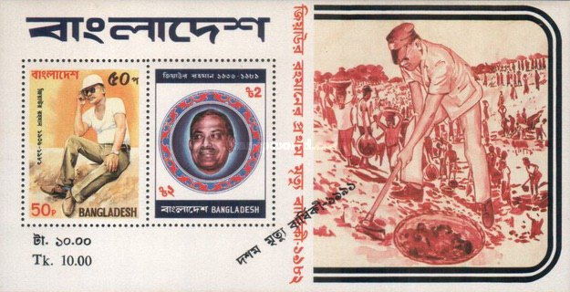 [The 10th Anniversary of the Death of President Ziaur Rahman, 1938-1981, type ]