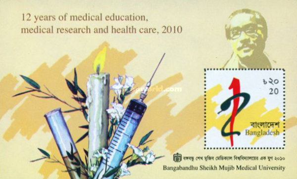 [The 12th Anniversary of Bangabadhu Skeikh Medical University, type ]
