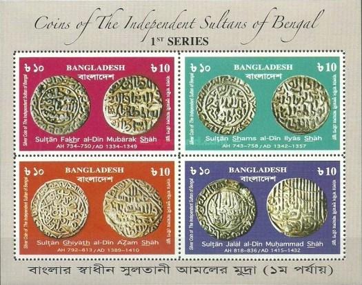 [Coins of the Independent Sultans of Bengal, type ]