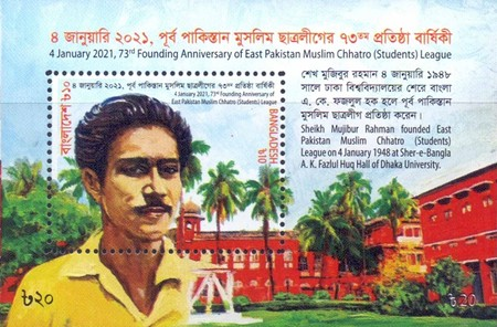[The 73rd Anniversary of the East Pakistan Muslim Student's League, type ]