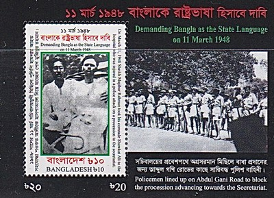 [The 73rd Anniversary of the Demanding of Bangla as the State Language, type ]