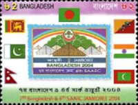 [The 7th Bangladesh and Fourth South Asian Association for Regional Co-operation Jamboree, type ACK]