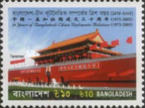 [The 30th Anniversary of Diplomatic Relations with China, type ADZ]