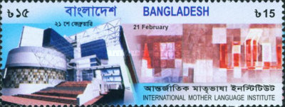 [Inauguration of International Mother Language Institute, type AIC]