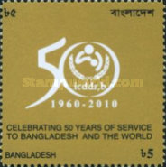 [The 50th Anniversary of ICDDR'B, type AIQ]