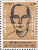 [The 100th Anniversary (2015) of the Death of Radharaman Dutta, 1833-1915, type APS]
