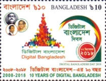 [Digital Bangladesh Day, type AVT]