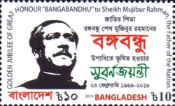 [Sheikh Mujibur Rahman - Father of the Nation, type AVU]