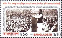 [Sheikh Mujibur Rahman - Father of the Nation, type AVV]