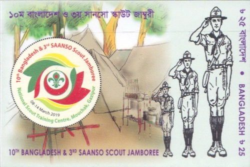 [The 10th Bangladesh & 3rd Saanso Scout Jamboree, type AVW]