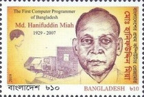 [First Computer Programmer of Bangladesh - Md. Hanifuddin Miah, 1929-2007, type AWJ]