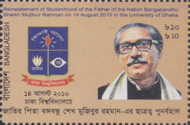 [Reinstatement of Sheikh Rahman at Dhaka University, type AWS]