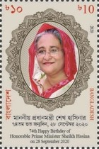 [The 74th Anniversary of the Birth of Prime Minister Sheikh Hasina, type AXO]