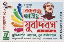 [National Youth Day, type AXW]