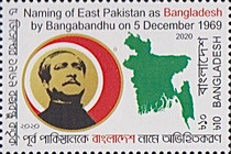 [The 51st Anniversary of the Coining of the Name Bangladesh, type AYH]