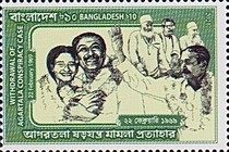[The 52nd Anniversary of the Withdrawal of the Agartala Conspiracy Case, type AYU]
