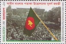 [The 50th Anniversary of the Raising of the Flag of Bangladesh, type AZN]