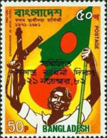 [Armed Forces' Day - Issue of 1981 Overprinted, type DL1]