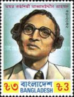 [The 25th Anniversary of the Death of Abbasuddin Ahmed, 1901-1959, type FS]