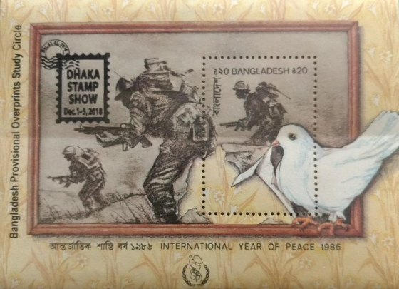 [Dhaka Stamp Show - Sheet of 1986 Overprinted, type GT1]