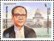 [The 10th Anniversary of the Death of Justice Syed Mahbub Murshed, 1911-1979, type JJ]