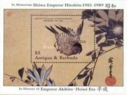 [Japanese Art - Paintings by Hiroshige - Issue of 1989 of Antigua & Barbuda Overprinted