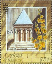 [The 3000th Anniversary of Jerusalem - Issues of 1996 of Antigua & Barbuda Overprinted