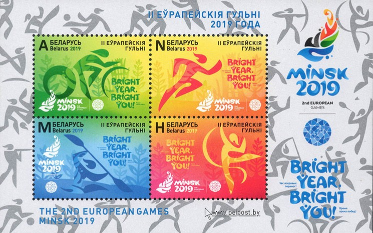 [The 2nd European Games - Minsk, Belarus, Typ ]