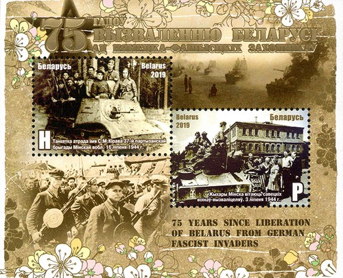 [The 75th Anniversary of the End of World War II - Liberatin of Belarus, Typ ]