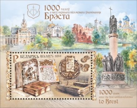 [The 1000th Anniversary of the First Written Reference to the City of Brest, Typ ]