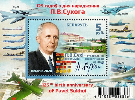 [The 125th Anniversary of the Birth of Pavel Sukhoi, 1895-1975, type ]