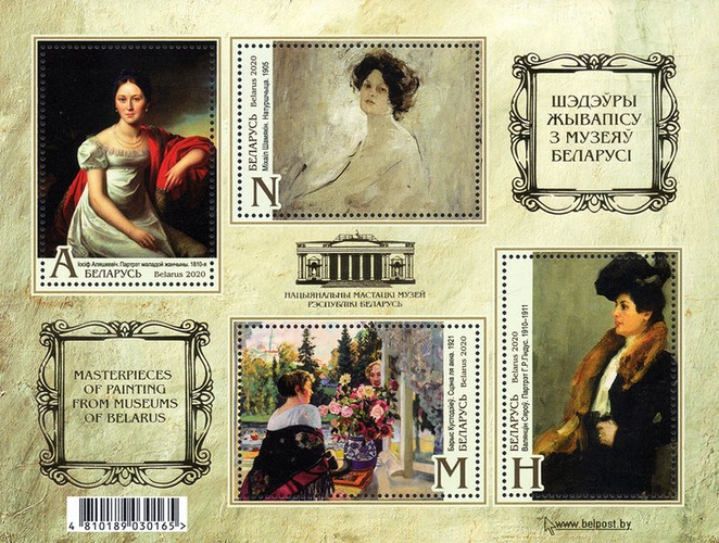 [Masterpieces of Painting from Museums of Belarus, type ]