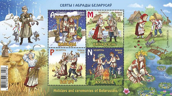 [Holidays and Ceremonies of Belarusians, type ]