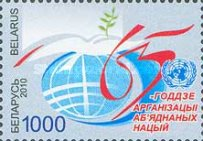 [The 65th Anniversary of the United Nations, type ACZ]